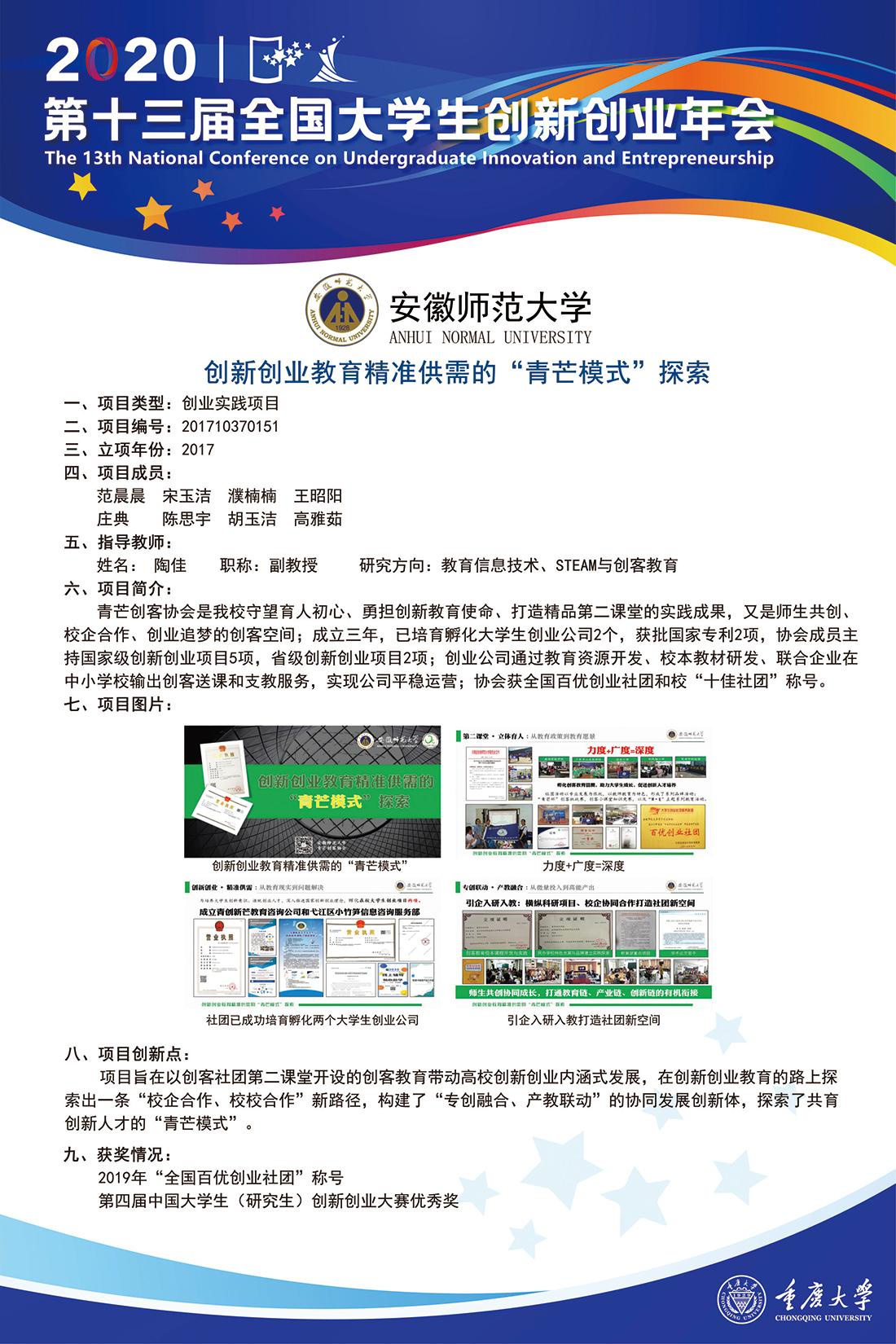 2021上海海峡两岸青年创业大赛落幕_创业项目