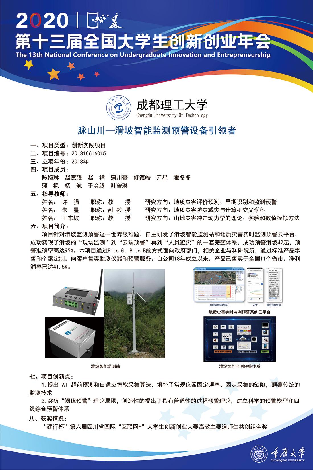 总部全程保驾护航_创业项目